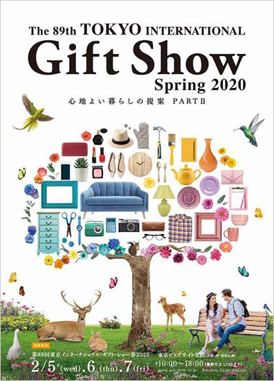 第89回東京インターナショナル・ギフト・ショー春2020 に出展致します。