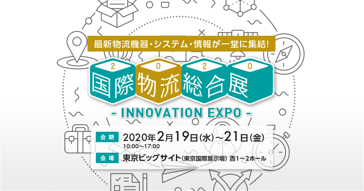 いよいよ明日!!【展示会】2020 国際物流展に出展します