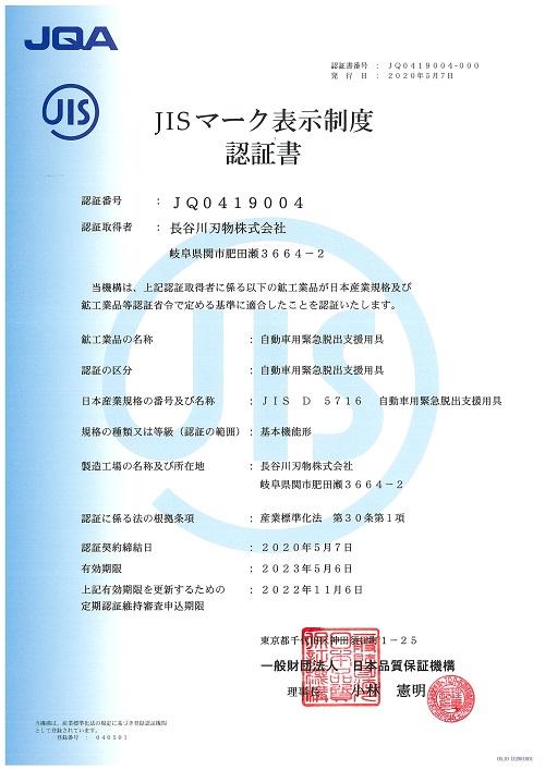 弊社商品がJISマーク表示制度において認証を受けました