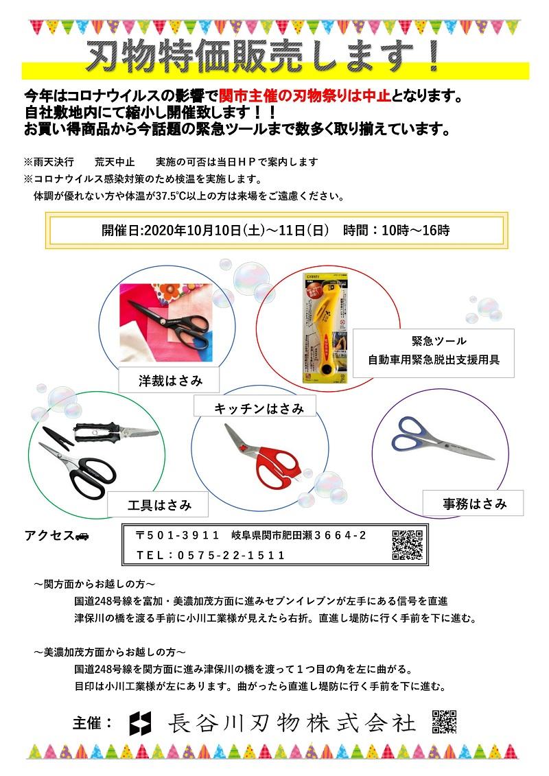 【メディア】10月10日(土)~11日(日)の2日間、刃物特価販売を開催いたします