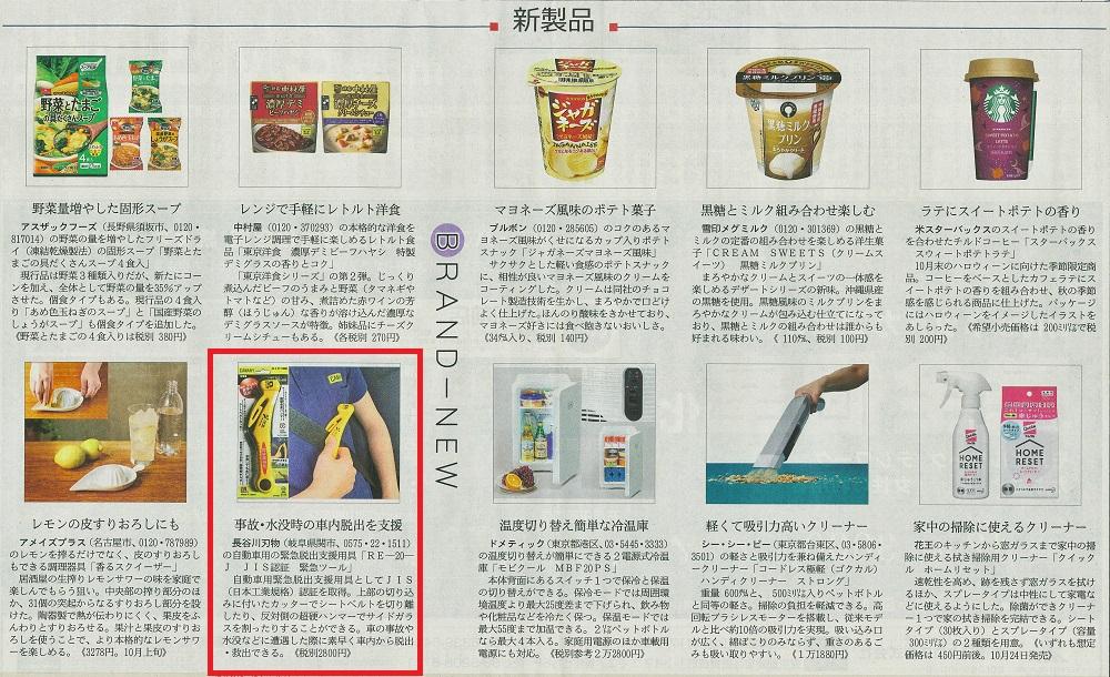 【メディア】日経MJにJIS認証 緊急ツール(RE-20-J)が掲載されました