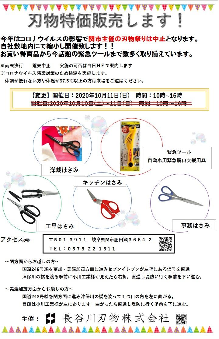 【イベント】刃物特価販売開催について
