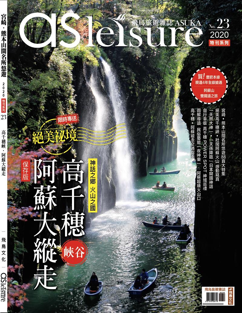 【メディア】台湾旅行雑誌にラインが掲載されました