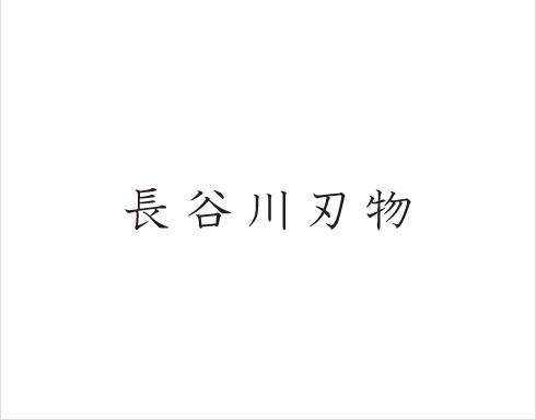 長谷川刃物