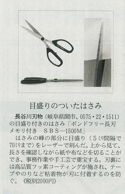 【メディア】日経MJにボンドフリーハサミ長刃 メモリ付き(SBS-1500M)が掲載されました
