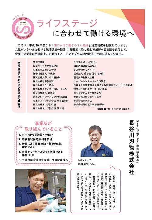 【メディア】広報Sekiに「女性が働きやすい職場」として掲載されました
