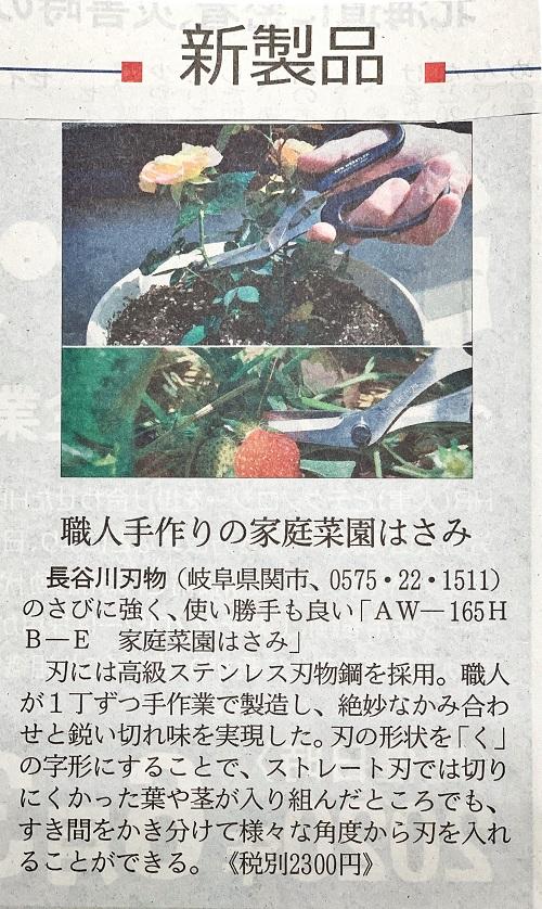 【メディア】日経MJに家庭菜園ハサミ(AW-165B-E)が掲載されました